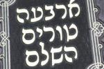 MISHNEH-BRURAH--SHULCHAN-ARUKH1-LARGE