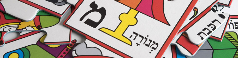 THE-HEBREW-LANGUAGE-ñ-TRACK-1-LARGE